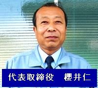 代表取締役櫻井仁